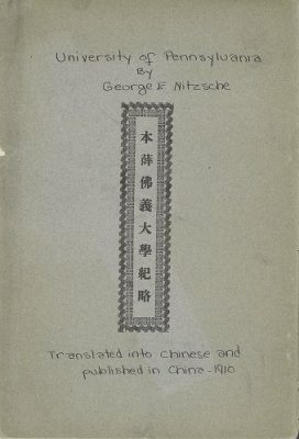 """University of Pennsylvania"" by George F. Nitzsche, cover page in English and Mandarin, 1910"