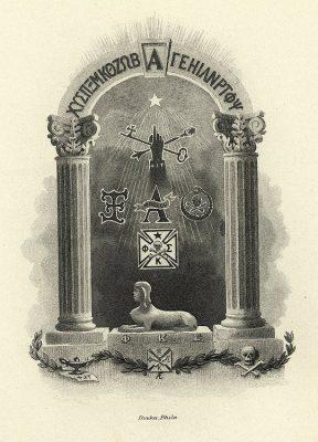 Phi Kappa Sigma fraternity, insignia, 1901